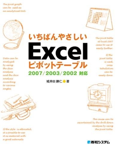 いちばんやさしいExcelピボットテーブル2007/2003/2002対応の詳細を見る