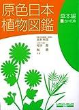 原色日本植物図鑑 草本編 1 改訂版 (1) (保育社の原色図鑑 15)