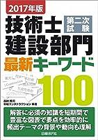 2017年版 技術士第二次試験 建設部門 最新キーワード100