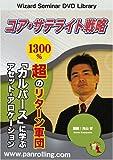 DVD コア・サテライト戦略 (<DVD>)