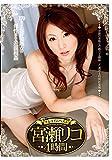 プレミアムベスト宮瀬リコ 4時間 [DVD]
