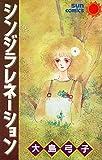 シンジラレネーション / 大島 弓子 のシリーズ情報を見る