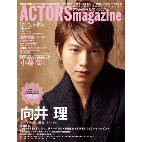 ACTORS magazine (アクターズマガジン) Vol.3 (OAK MOOK 364)