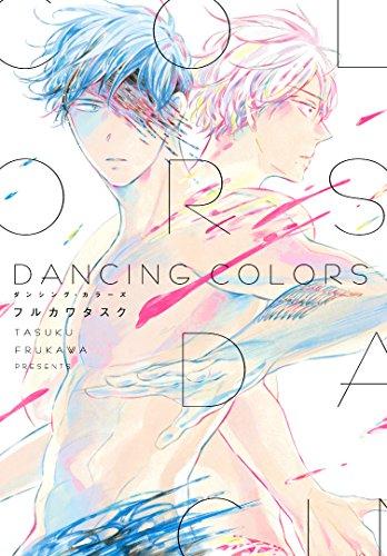 DANCING COLORS (onBLUEコミックス)の詳細を見る