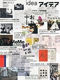 idea (アイデア) 2013年 07月号 [雑誌]