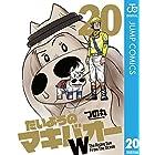 たいようのマキバオーW 20 (ジャンプコミックスDIGITAL)