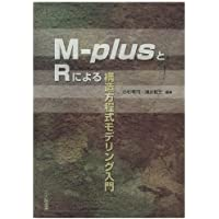 M-plusとRによる構造方程式モデリング入門