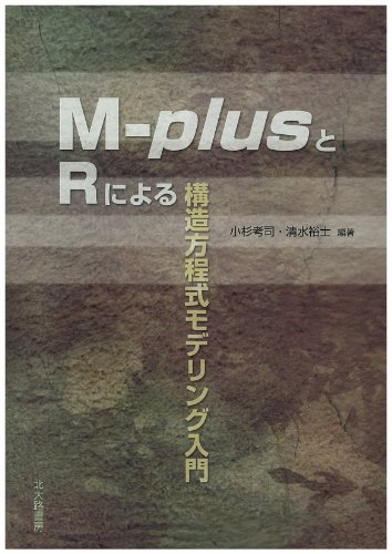 M-plusとRによる構造方程式モデリング入門の詳細を見る