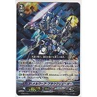 カードファイト!! ヴァンガード メルクーア・ブラウクリューガー/ファイターズコレクション2014/FC02-015/シングルカード