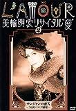 """美輪明宏リサイタル""""愛"""" 2 サンジャンの恋人~'91秋パルコ劇場~[DVD]"""