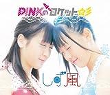 PINKのロケット☆彡/ ぶたマル UPっ ぷぅ
