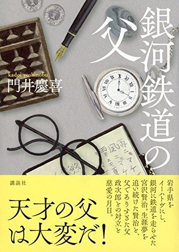 銀河鉄道の父 第158回直木賞受賞