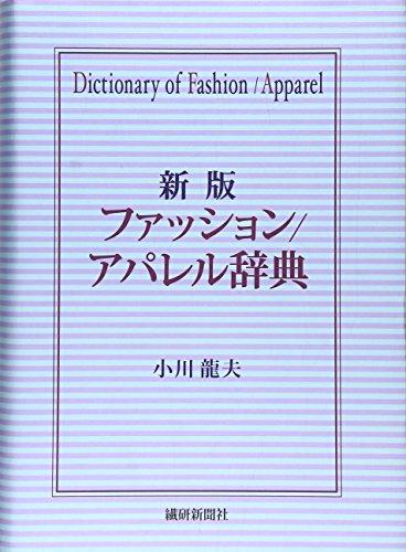 ファッション/アパレル辞典