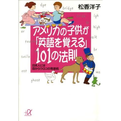アメリカの子供が「英語を覚える」101の法則