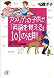アメリカの子供が「英語を覚える」101の法則 日本人には目からウロコの発音術 (講談社+α文庫)