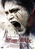 悪霊の餌食[DVD]