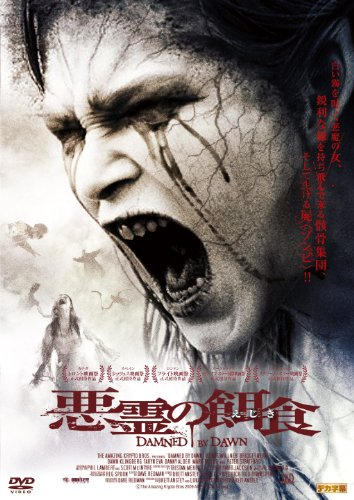 [画像:悪霊の餌食 [DVD]]