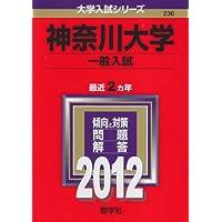 神奈川大学(一般入試) (2012年版 大学入試シリーズ)