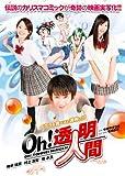 Oh!透明人間[DVD]