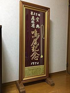鳴尾記念 優勝レイ JRA 阪神競馬場 競馬 アンティークです。