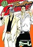熱血中古車屋魂!! アーサーGARAGE(11) (ヤングマガジンコミックス)