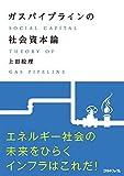 ガスパイプラインの社会資本論