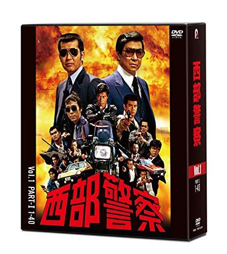 西部警察 40th Anniversary Vol.1 [DVD]