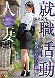 人妻就職活動~恥辱のセクハラ面接~ 大島優香 マドンナ [DVD]