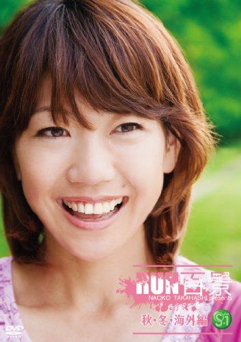 S☆1 高橋尚子のRUN百景 秋・冬・海外編 [DVD]