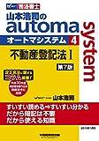 司法書士 山本浩司のautoma system (4) 不動産登記法(1) 第7版 (W(WASEDA)セミナー 司法書士)