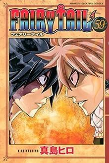フェアリーテイル 第01-59巻 [Fairy Tail vol 01-59]