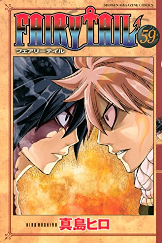 FAIRY TAIL(59) (週刊少年マガジンコミックス)