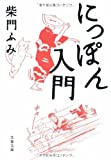 にっぽん入門 (文春文庫) [文庫] / 柴門 ふみ (著); 文藝春秋 (刊)