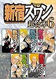 新宿スワン 超合本版(6) (ヤングマガジンコミックス)