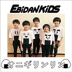 EBiDAN KiDS「オニギリンリン」のジャケット画像
