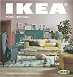 IKEA 2018 カタログ 最新版