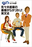 佐々木和彦の基礎からがっちり!英文法 (東書の大学入試シリーズ―スーパー講座)