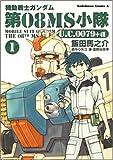 機動戦士ガンダム第08MS小隊U.C.0079+α 1 (角川コミックス・エース 105-5)