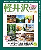 軽井沢free 2018~19年最新版(毎日ムック)
