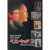 映画USEDパンフレット『ベストキッド2』