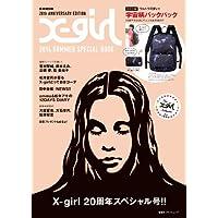 X-girl 2014 SUMMER SPECIAL BOOK 20th ANNIVERSARY EDITION (e-MOOK 宝島社ブランドムック)