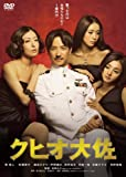 クヒオ大佐<廉価版/> [DVD]&#8221; style=&#8221;border: none;&#8221; /></a></div> <div class=