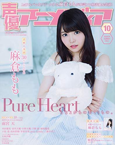 声優アニメディア 2018年10月号 [雑誌]
