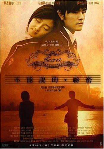 不能説的秘密 通常版(台湾盤) [DVD]の詳細を見る