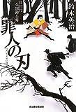罪人の刃―徒目付 久岡勘兵衛 (時代小説文庫)