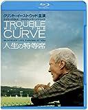 人生の特等席 [Blu-ray]