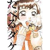 たべるダケ 4 (BIG SPIRITS COMICS SPECIAL)