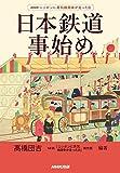 「NHKニッポンに蒸気機関車が走った日 日本鉄道事始め」販売ページヘ