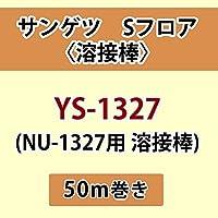 サンゲツ Sフロア 長尺シート用 溶接棒 (NU-1327 用 溶接棒) 品番: YS-1327 【50m巻】