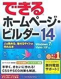 できるホームページ・ビルダー 14 人を集める、魅せるサイトが作れる本 Windows7/Vista/XP対応